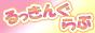 静岡市手コキ・オナクラ専門店「るっきんぐらぶ」